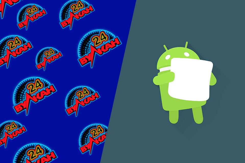 Казино вулкан приложение андроид казино онлайн ставки от 1 рубля