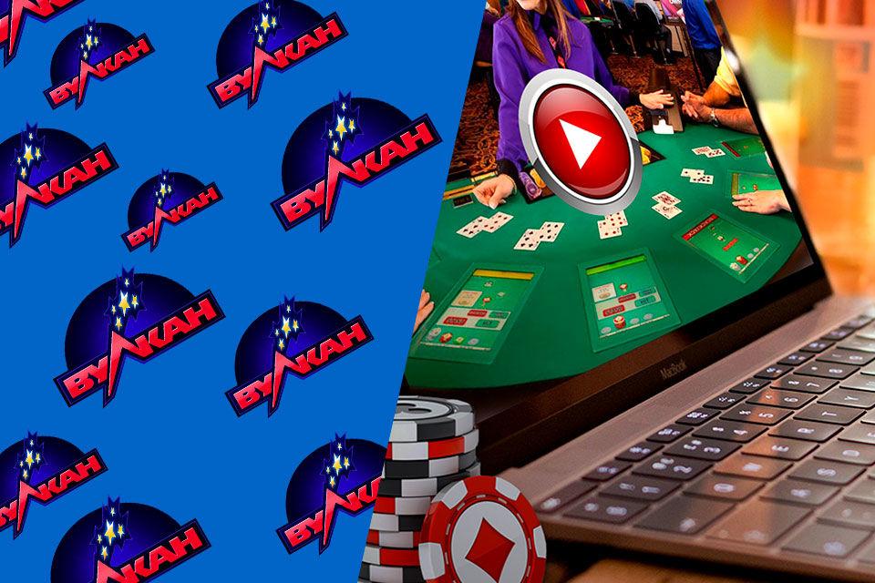 Казино вулкан на компьютер казино города орел