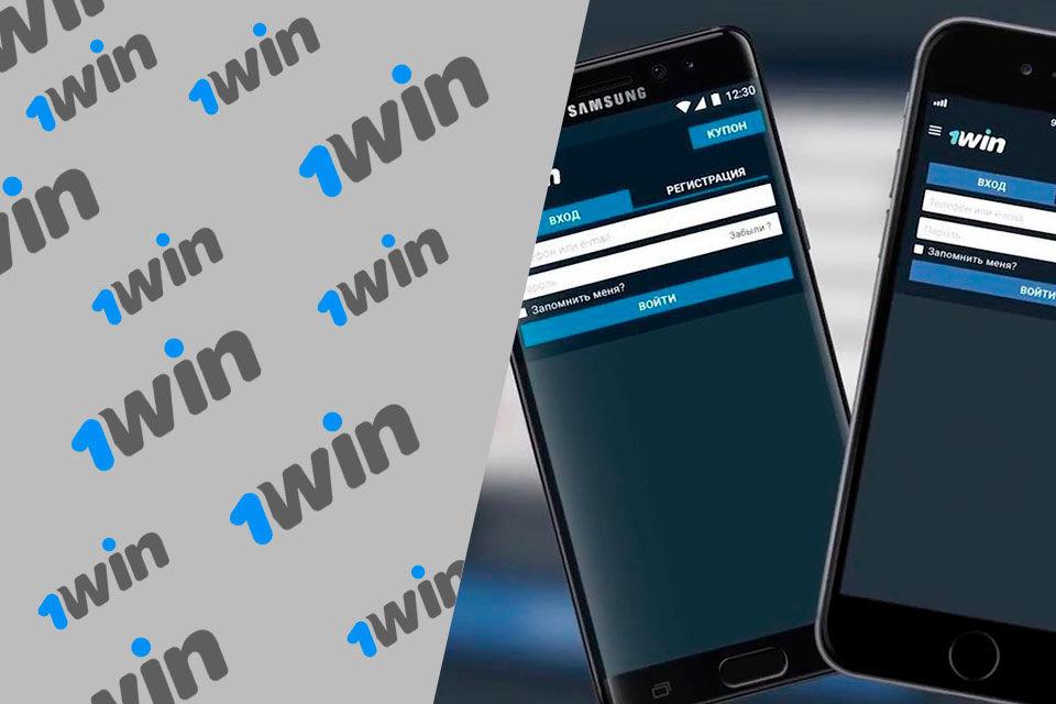 Скачать 1win приложение на мобильный телефон по ссылке