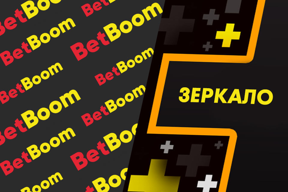 Зеркало Bet Boom