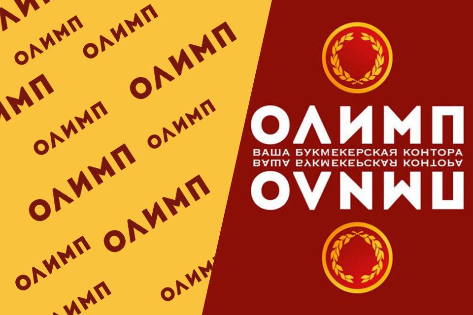 olimp 1xbet или