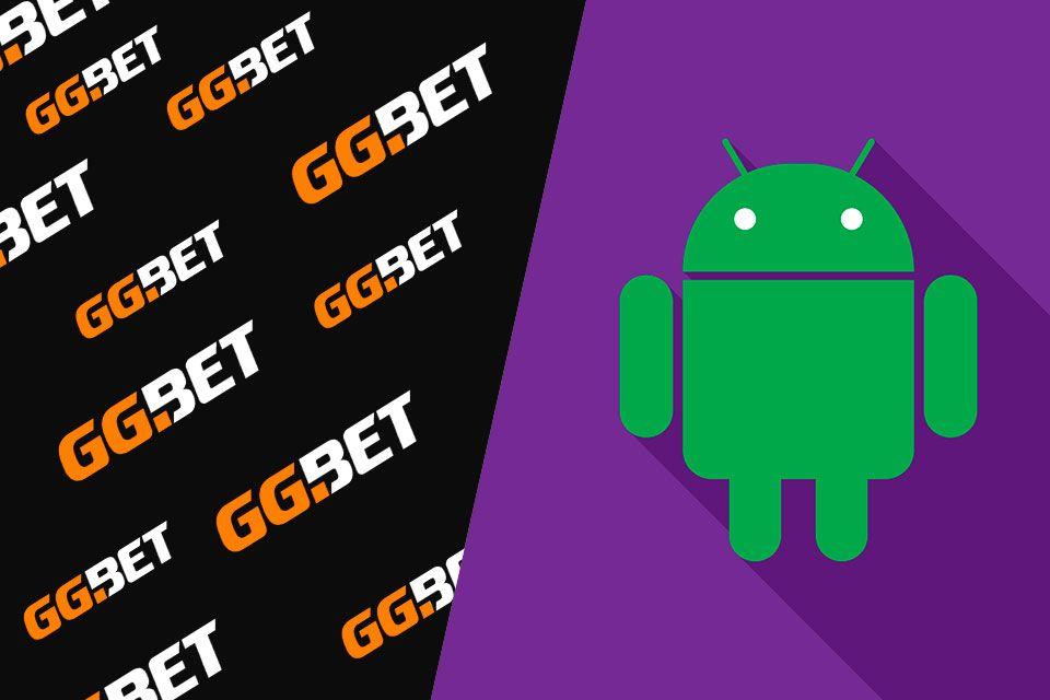 GGBet скачать на Андроид бесплатно, мобильное приложение GG bet для Android