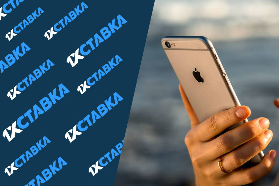 скачать приложение 1xbet на айфон 6
