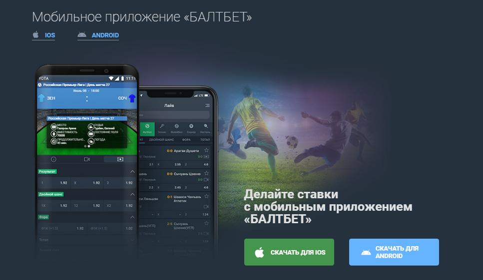 Мобильные приложения в Балтбет