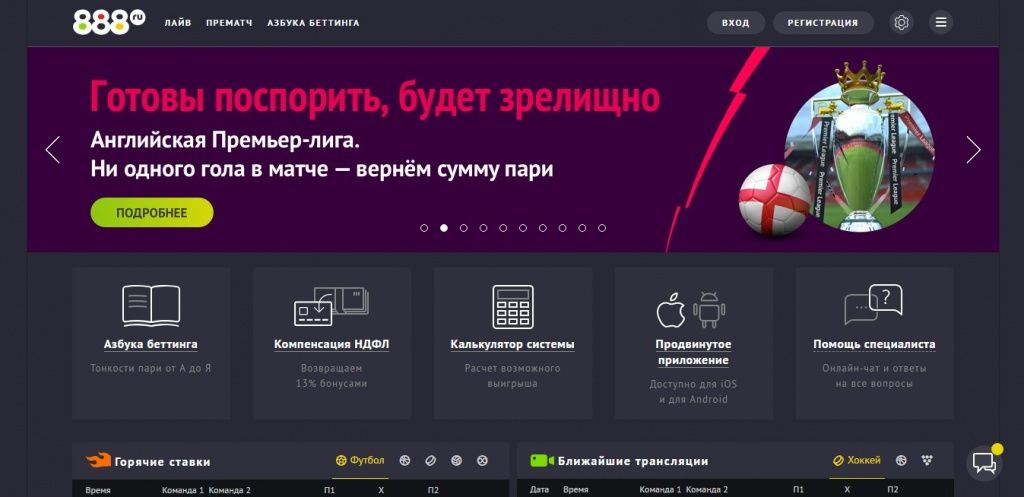Как делать ставки на спорт на 888 как заработать 250 рублей за день в интернете без вложений