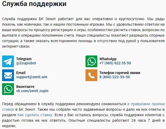 Телефон поддержки букмекерской конторы зенит [PUNIQRANDLINE-(au-dating-names.txt) 50