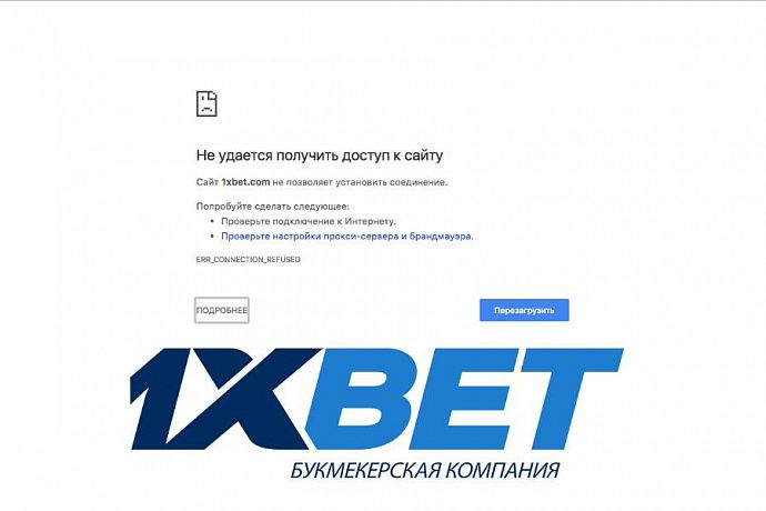 1xbet com не открывается сайт [PUNIQRANDLINE-(au-dating-names.txt) 45