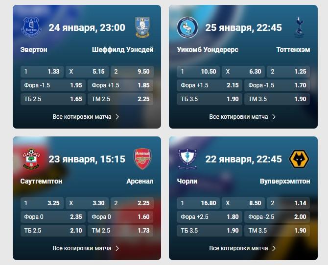 «Саутгемптон» — «Арсенал» фонбет