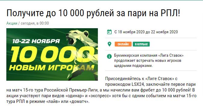 промокод лига ставок бк при регистрации